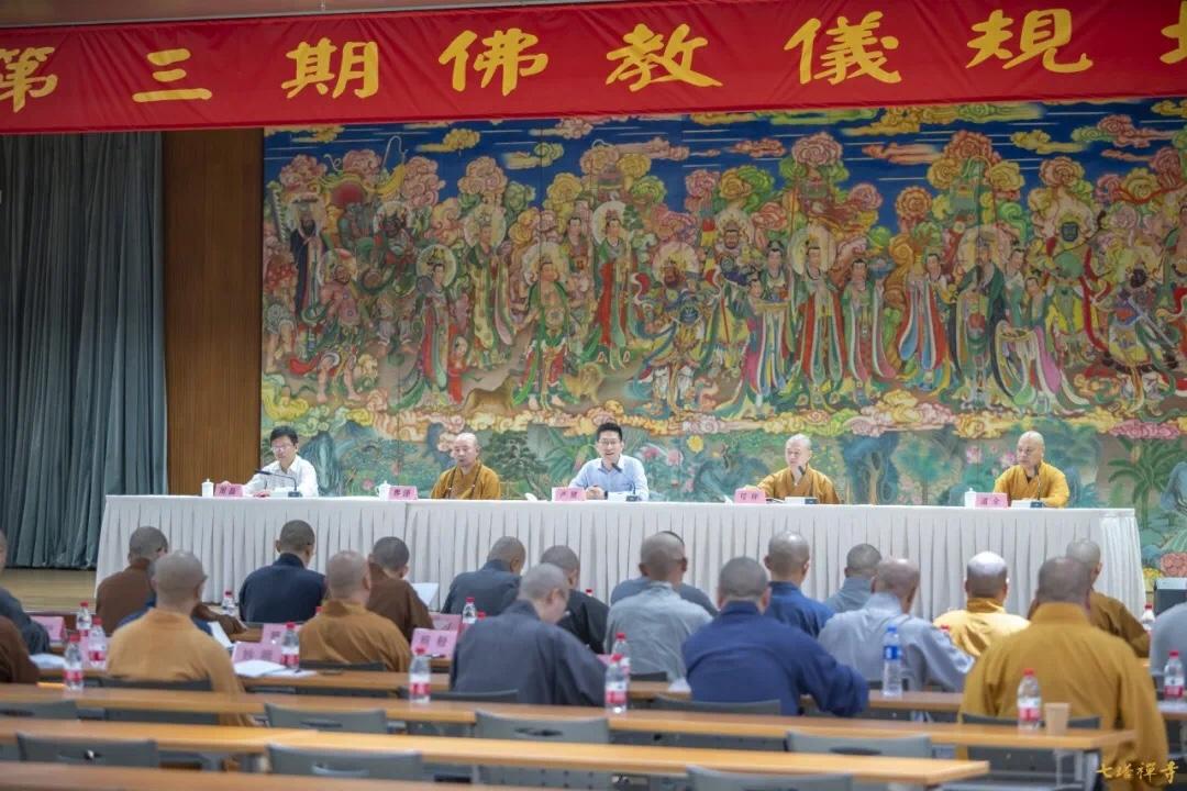宁波市佛教协会第三期佛教仪规培训班在七塔禅寺顺利举行