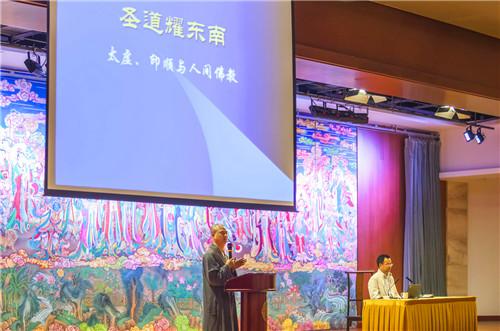 专题讲座8| 宣方副教授作专题学术讲座:圣道耀东南——太虚、印顺与人间佛教