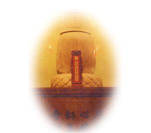 心镜禅师(790—866)