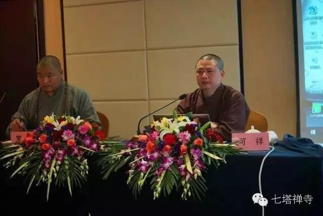 可祥法师应邀为宁波东钱湖旅游度假区佛教协会第二次代表会议全体代表作佛学讲座
