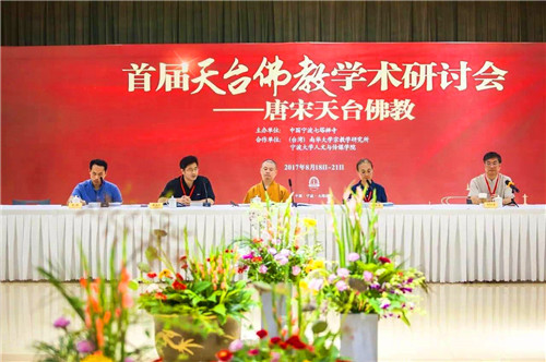 七塔禅寺成功举办首届天台佛教学术研讨会