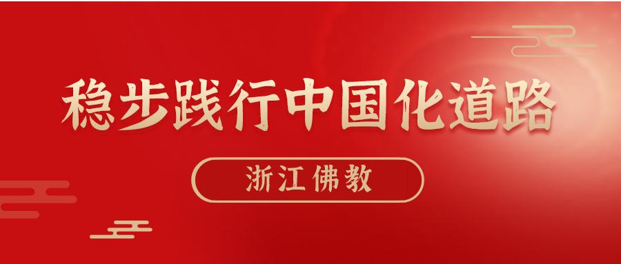 浙江佛教稳步践行中国化道路 —— 宁波七塔禅寺