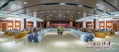 七塔禅寺主办首届天台佛教学术研讨会